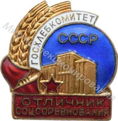 Значок Госхлебокомитет СССР. Отличник соцсоревнования