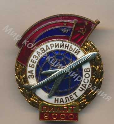 Значок За безаварийный налет часов (Пилот)