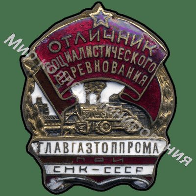 Значок Главагазторпром при СНК СССР