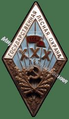 Значок Гослесохрана. За долголетнюю и безупречную службу ХХХ-лет