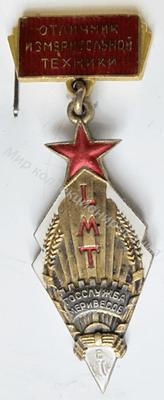 Значок Государственная служба мер и весов СССР