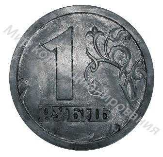 Барельеф 1 рубль