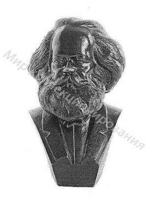 Бюст К. Маркса