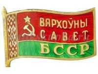 Депутат Белорусской ССР