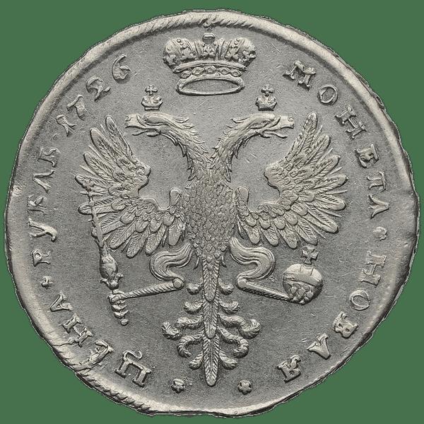 1 рубль 1726 года. Портрет вправо. Без букв монетного двора