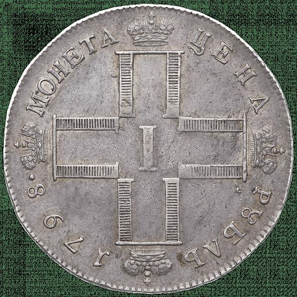 1 рубль 1798 СМ МБ