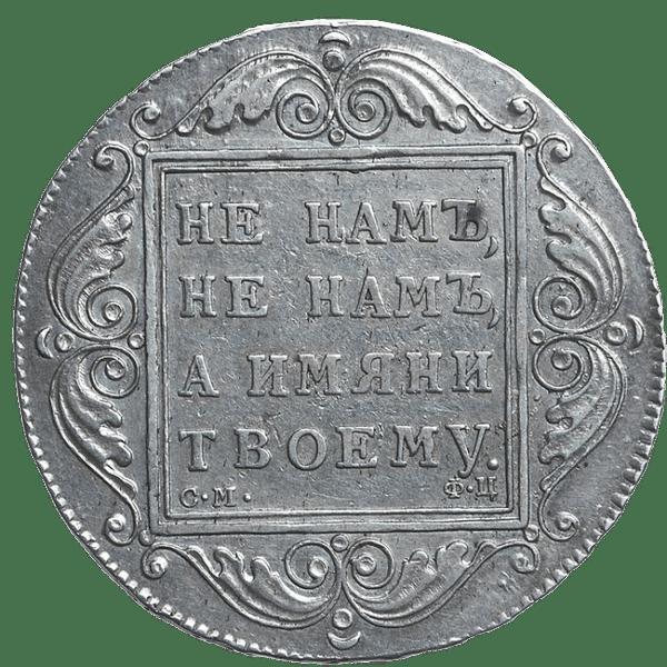 1 рубль 1799 СМ ФЦ