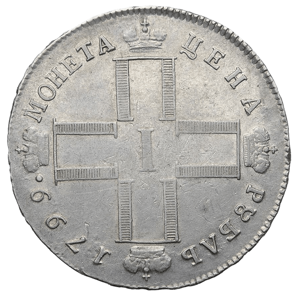 1 рубль 1799 СМ МБ