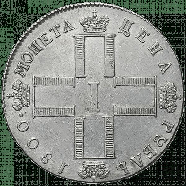 1 рубль 1800 СМ ОМ