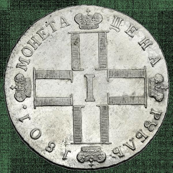 1 рубль 1801 СМ АИ