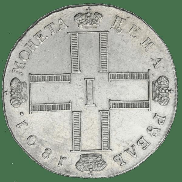 1 рубль 1801 СМ ФЦ