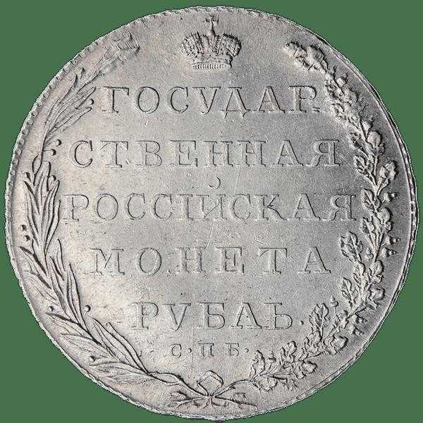 1 рубль 1802 года СПБ АИ