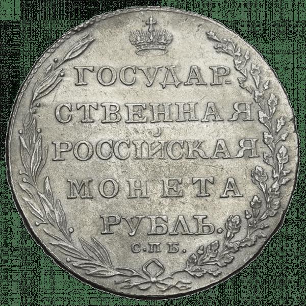 1 рубль 1803 года СПБ ФГ