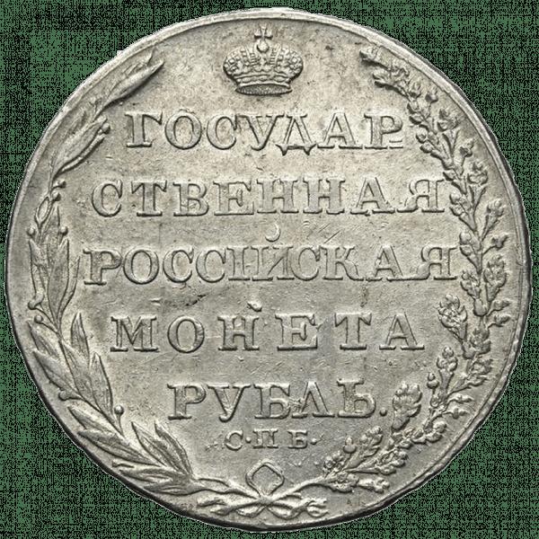 1 рубль 1805 года СПБ ФГ