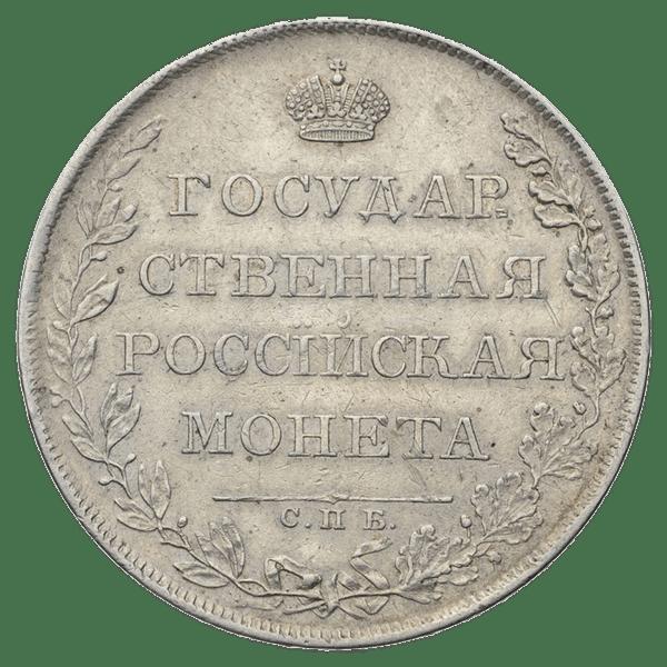 1 рубль 1807 года СПБ ФГ