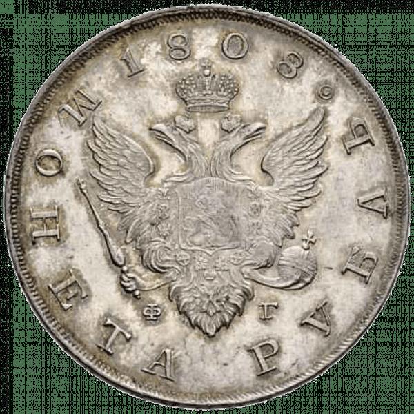 1 рубль 1808 года СПБ ФГ