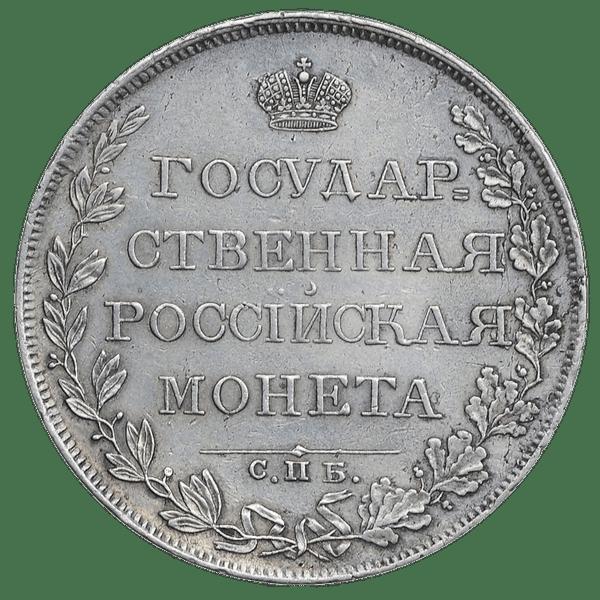 1 рубль 1808 года СПБ МК