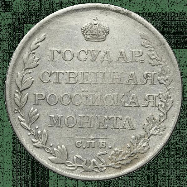 1 рубль 1809 года СПБ МК
