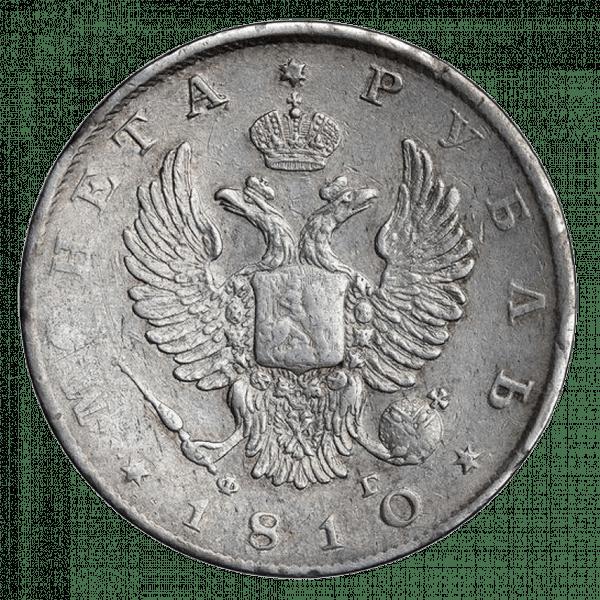 1 рубль 1810 года СПБ ФГ нового образца