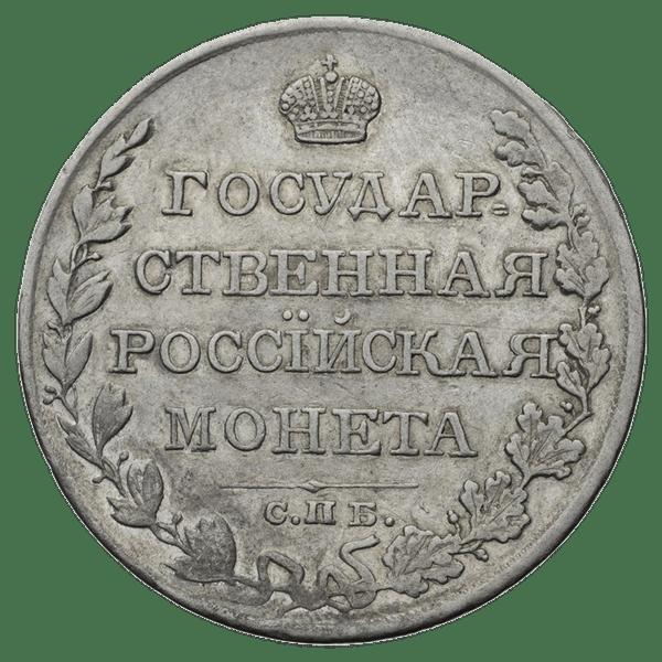 1 рубль 1810 года СПБ ФГ старого образца