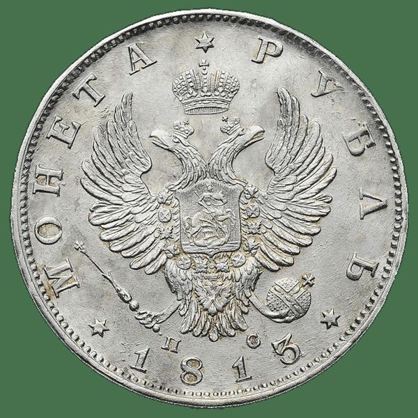 1 рубль 1813 года СПБ ПС