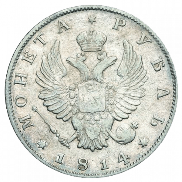 1 рубль 1814 года СПБ без букв