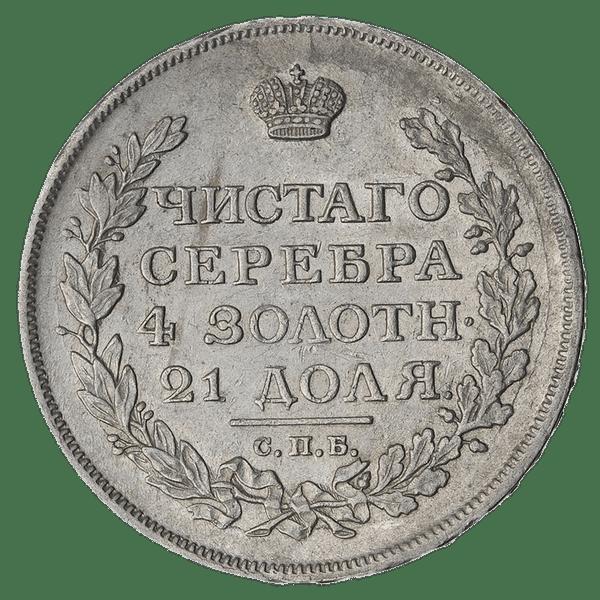 1 рубль 1814 года СПБ МФ