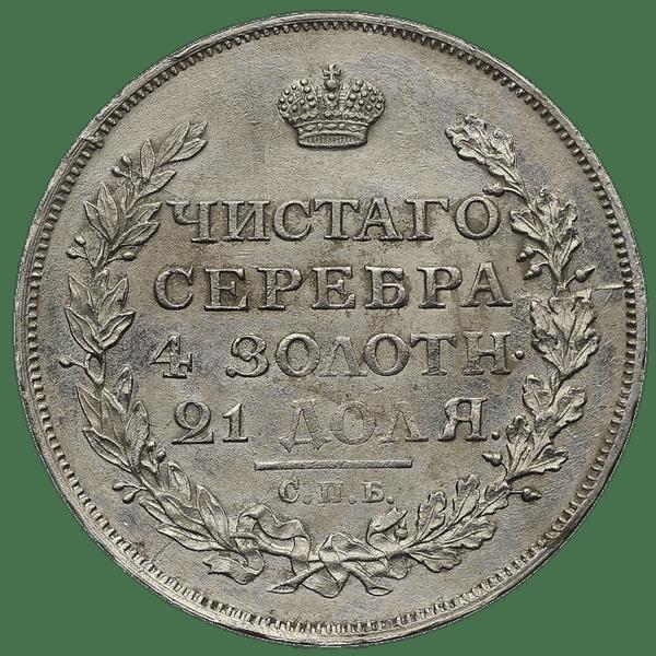 1 рубль 1814 года СПБ ПС