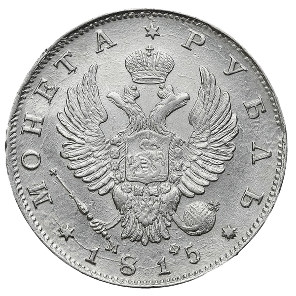 1 рубль 1815 года СПБ МФ