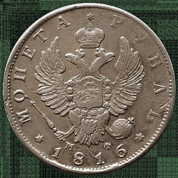 1 рубль 1816 года СПБ МФ