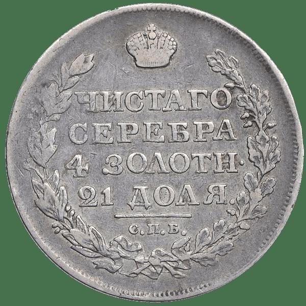 1 рубль 1818 года СПБ без букв
