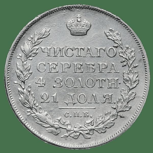1 рубль 1820 года СПБ ПД