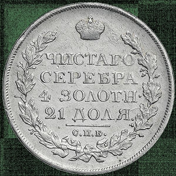1 рубль 1821 года СПБ ПД