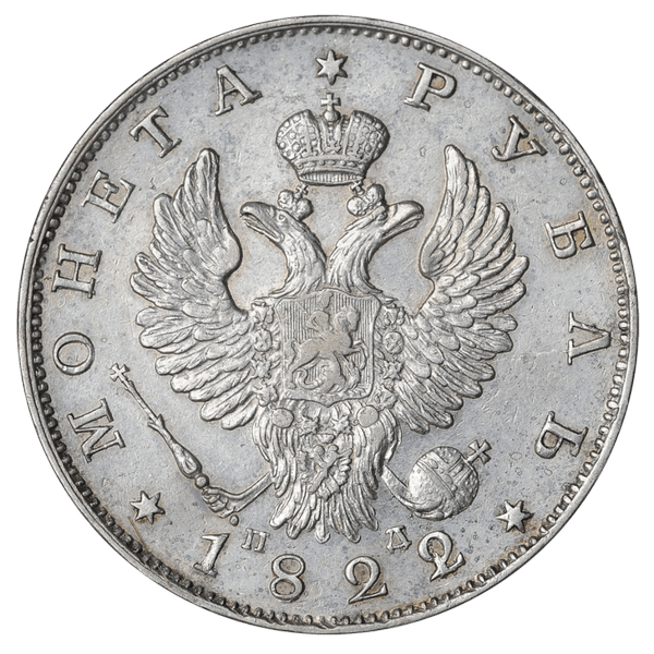 1 рубль 1822 года СПБ ПД