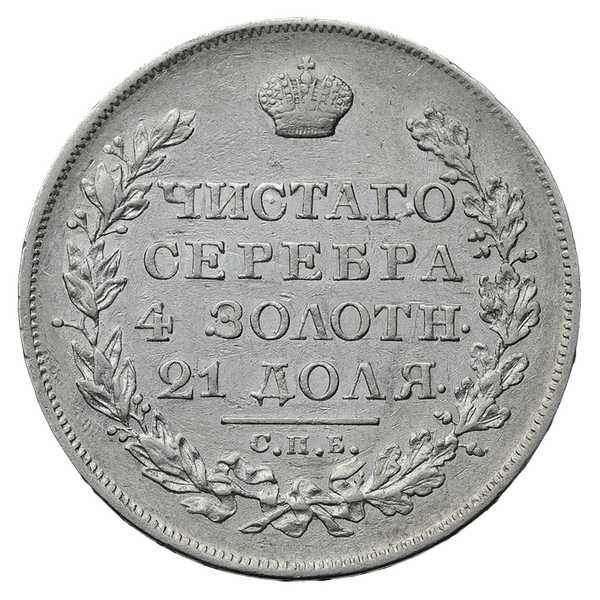 1 рубль 1824 года СПБ ПД