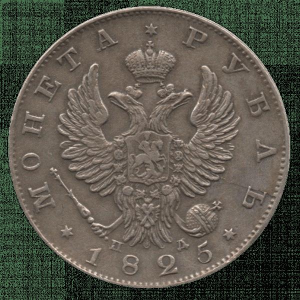 1 рубль 1825 года СПБ ПД