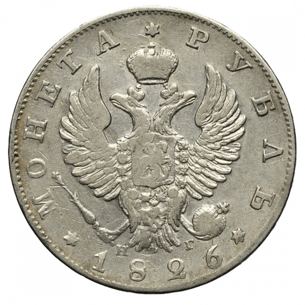 1 рубль 1826 года СПБ НГ