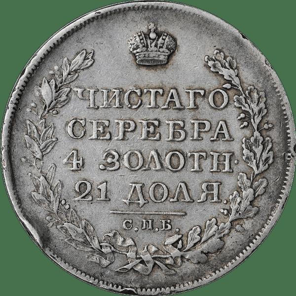 1 рубль 1826 года СПБ НГ нового образца