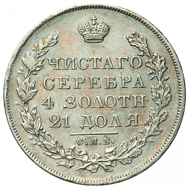1 рубль 1827 года СПБ НГ