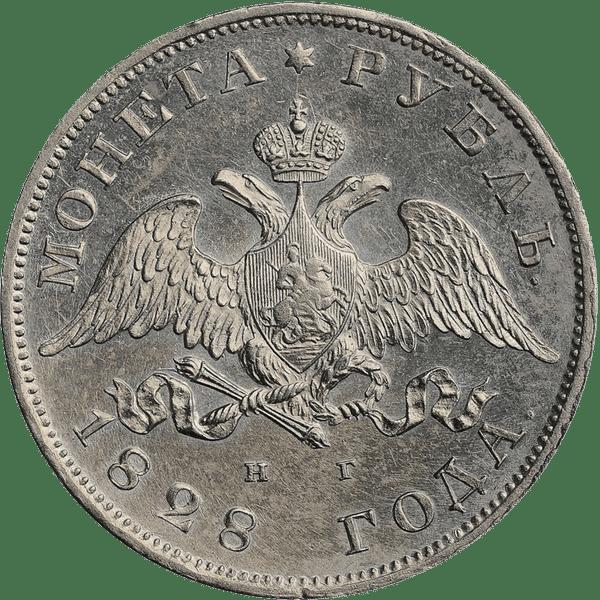 1 рубль 1828 года СПБ НГ