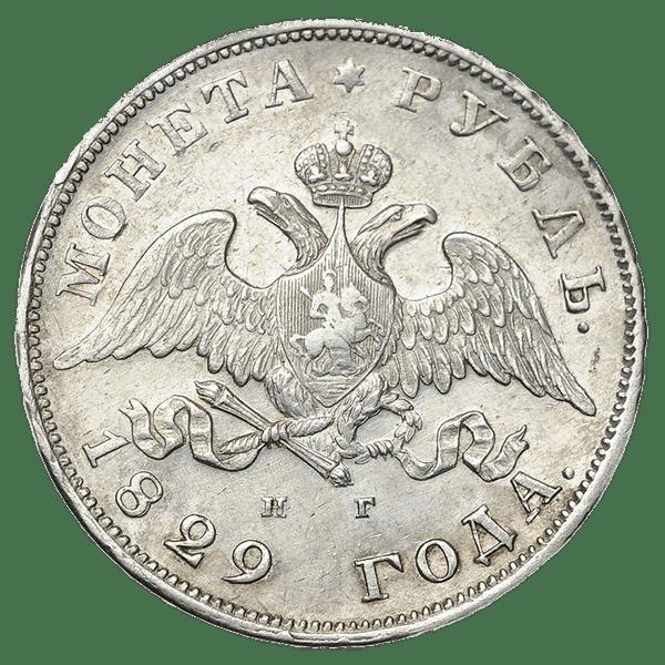 1 рубль 1829 года СПБ НГ