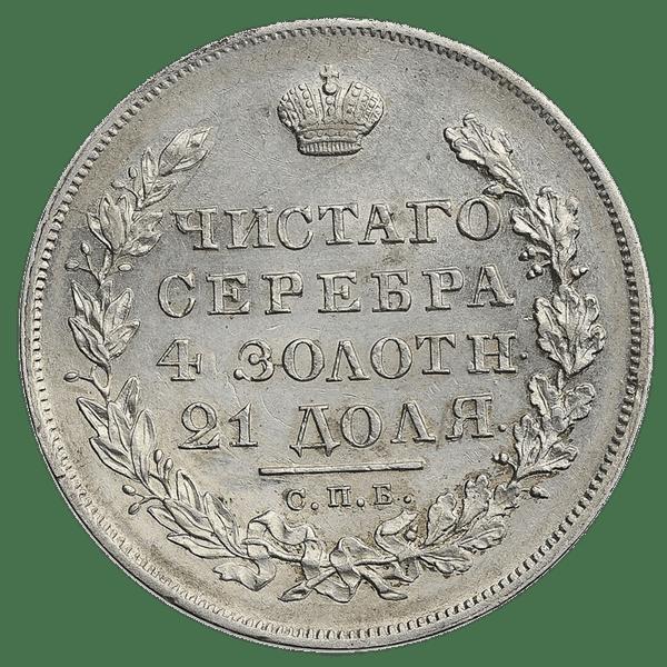 1 рубль 1830 года СПБ НГ