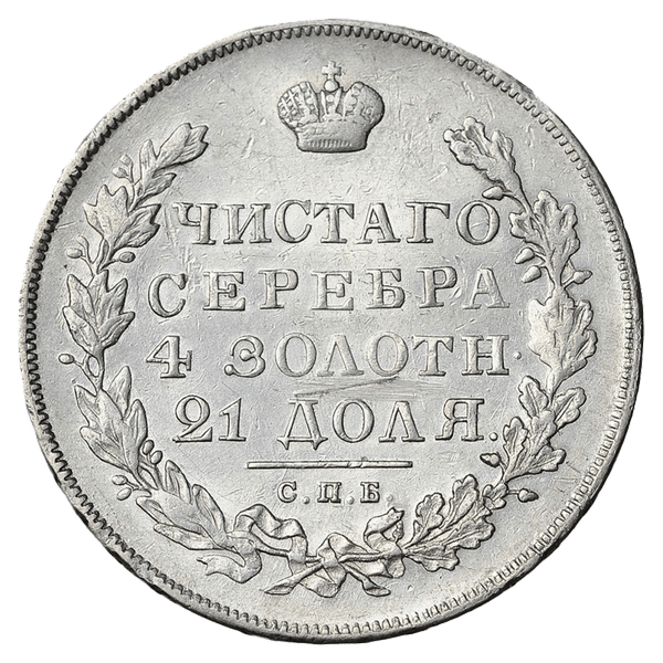 1 рубль 1831 года СПБ НГ