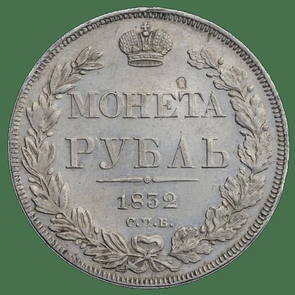 1 рубль 1832 года СПБ НГ