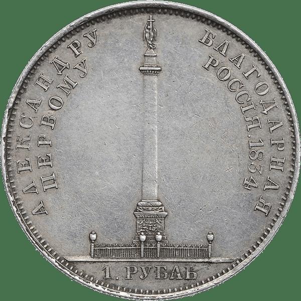 1 рубль 1834 года «Колонна»