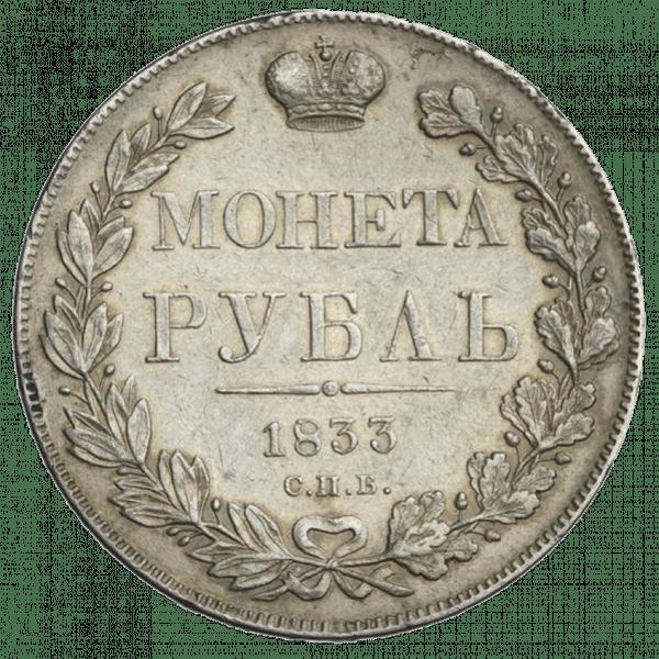 1 рубль 1833 года СПБ НГ