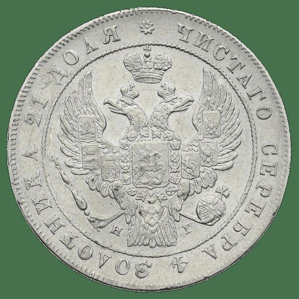 1 рубль 1834 года СПБ НГ