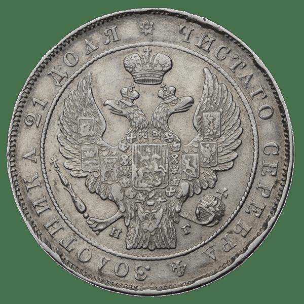 1 рубль 1835 года СПБ НГ