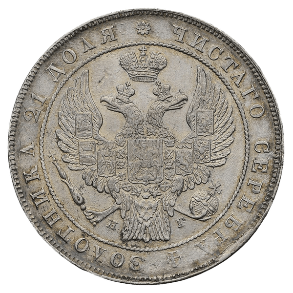 1 рубль 1836 года СПБ НГ