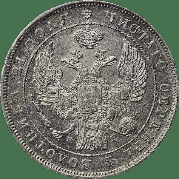 1 рубль 1837 года СПБ НГ